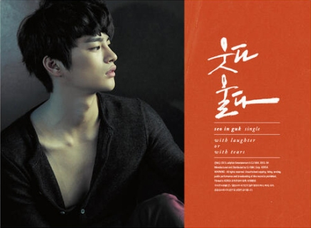Seo In Guk With Laughter Or With Tears