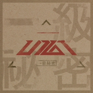 Up10tion Mini Album Vol. 1 - 一級秘密