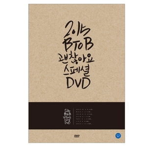 2015 BTOB It's Okay Special DVD